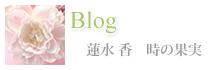 Blog 蓮水香 時の果実