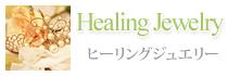 Healing Jewelry ヒーリングジュエリー