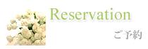 Reservation ご予約