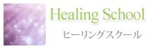 Healing School ヒーリングスクール